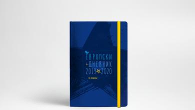 """Photo of Raspisan nagradni konkurs za deseti jubilarni """"Evropski dnevnik"""""""