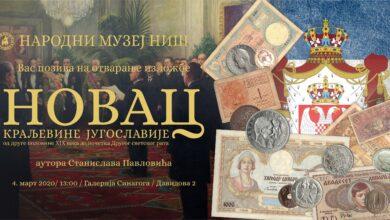Photo of Zbirka novca Kraljevine Jugoslavije pred očima Nišlija u Galeriji Sinagoga