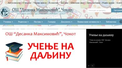 """Photo of OŠ """"Desanka Maksimović"""" napravila sopstvenu platformu za učenje"""