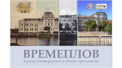 """Photo of Izložba """"Vremeplov: zgrada Univerziteta u Nišu kroz vekove"""""""
