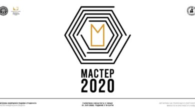 Photo of MASTER 2020: Izložba radova studenata Fakulteta umetnosti
