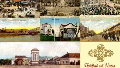 Photo of Razglednice Niša i Niške Banje u Etno Galeriji