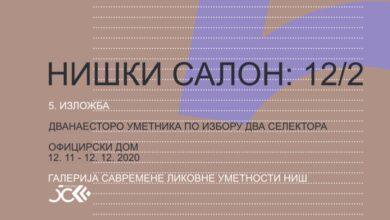 Photo of NIŠКI SALON 12/2: Izložba radova dvanaestoro umetnika